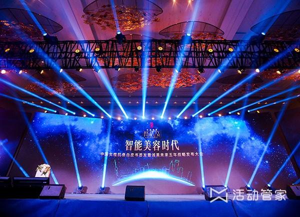 中国女性抗衰老白皮书首发暨诚美未来五年战略发布大会