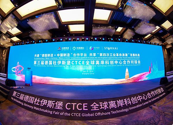第三届德国杜伊斯堡CTCE全球科创中心对接会